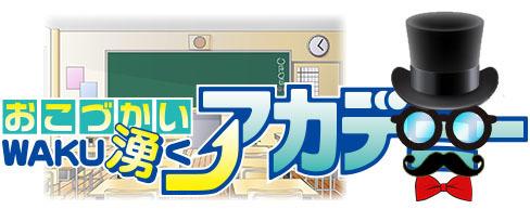 おこづかいWAKU湧くアカデミー・488.jpg