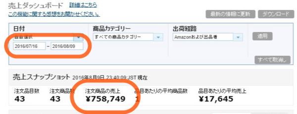 おこづかいWAKU湧くアカデミー・758749円.PNG